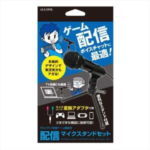 配信マイクスタンドセット マイク スタンド PS4 SWITCH PC スマホ リモート ブラック アローン ALG-GSMSK|konan