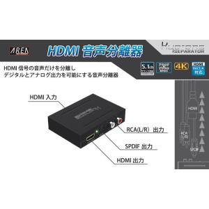 kyo-ons SEPARATOR HDMI 音声分離機 AREA RED SD-HDSPRL