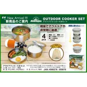 アウトドアクッカー4点セット 鍋 フライパン 蓋皿 食事 収納袋付 軽量コンパクト アウトドア キャンプ 非常時 アーテック 70928|konan