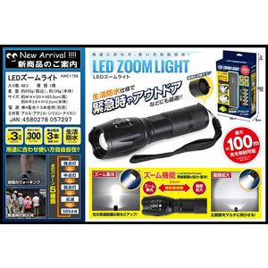 LEDズームライト 懐中電灯 点灯5パターン ズーム機能 ライト 照明 夜間 アウトドア キャンプ 防災 アーテック 70954|konan