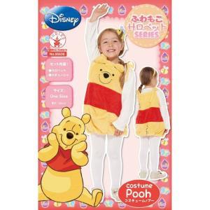 公式 正規ライセンス SALOPETTO POOH CHILD ディズニー くまのプーさん 子供サイズ サロペット 2点セット コスプレ ハロウィンコスチューム|konan