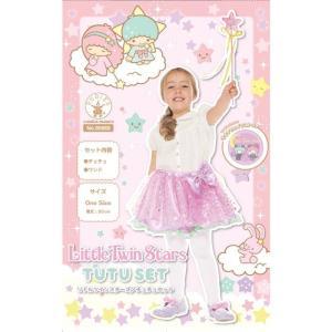 公式 正規ライセンス LITTLE TWIN STARS TUTU SET キキララ チュチュ&ワンド 2点セット キッズサイズ 女の子用 コスプレ ハロウィンコスチューム|konan