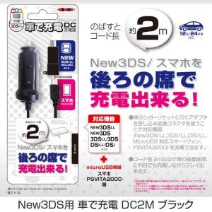 newニンテンドー3DS/3DSLL DC充電器 充電ケーブル 車で充電DC2M 後ろの席で充電でき...