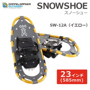 スノーシュー 23インチ イエロー ドッペルギャンガー 雪上...
