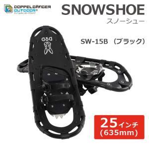スノーシュー 25インチ 雪上をらくらく歩行。軽量設計&簡単装着のウインターギア。雪山 登山 かんじき カンジキ トレッキング DOD SW-15B|konan