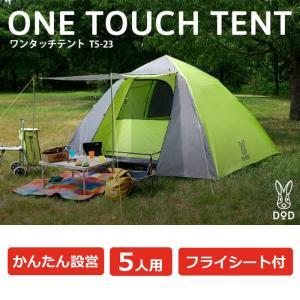 代引不可 北海道送料2500円 沖縄・離島配送不可 ワンタッチテント 傘を開くように約15秒で設営ができる。 キャンプ アウトドア 海水浴 フェス DOD T5-23|konan