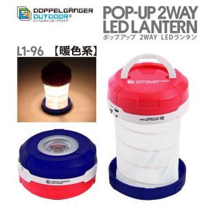 ポップアップ 2WAY LEDランタン トリコロール(暖色系...