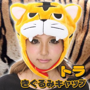 着ぐるみキャップ トラ 着ぐるみCAP きぐるみキャップ 帽子 虎 とら TIGER タイガー  なりきりキャップ サザック 2654|konan
