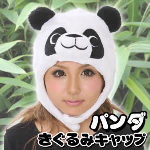 着ぐるみキャップ パンダ 着ぐるみCAP きぐるみキャップ 帽子 ぱんだ PANDA  なりきりキャップ サザック 2693|konan