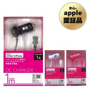 apple社認定 Lightning ライトニング DC充電器 車載用 シガーソケットでiPhone充電 1m オズマ DC-L01-3|konan