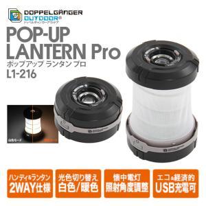 あすつく ランタン LED ポップアップ 2WAY 白色/暖色切替 USB充電可 懐中電灯モードで照射角度調整可 DOD L1-216|konan