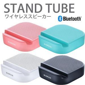 Bluetooth ワイヤレススピーカー コンパクトスピーカー 無線 ワイヤレス ブルートゥース対応 STAND TUBE スタンドチューブ  LEPLUS LP-SPBT07 konan