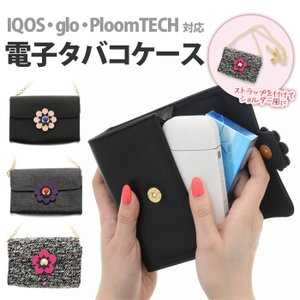 値下 IQOS(アイコス)/glo(グロー)/PloomTECH(プルームテック)対応 電子たばこケース カバー Lucy ショルダーチェーン付き ポーチ型 LEPLUS LP-ECG|konan