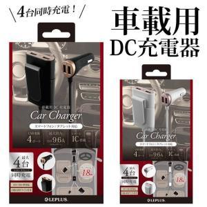 スマートフォン DC充電器 車載用 車でスマホを充電 USB4ポート充電器 最大出力9.6A LEPLUS LP-DCUSB01|konan