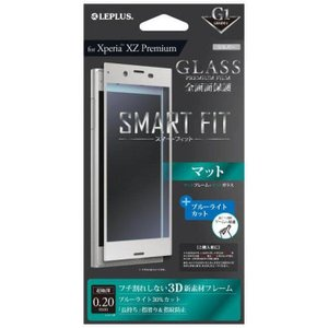 Xperia XZ Premium SO-04J用液晶保護ガラスフィルム GLASS PREMIUM FILM 全画面保護 SMART FIT シルバー 指滑り BLカット G1 0.2mm LEPLUS LP-XPXZPFGMBSV|konan