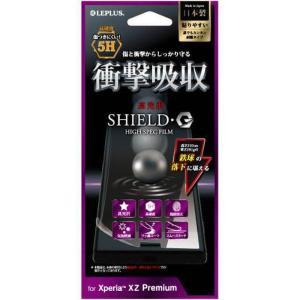 値下 Xperia XZ Premium SO-04J用液晶保護フィルム 「SHIELD・G HIGH SPEC FILM」 高硬度5H 高光沢・衝撃吸収 LEPLUS LP-XPXZPFLG5HA|konan