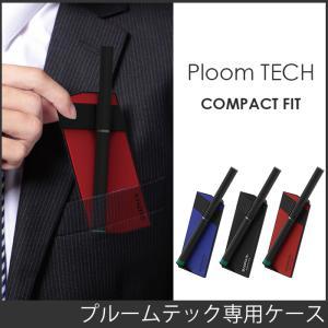 値下 PloomTECH(プルームテック) ケース カバー 電子タバコケース 超コンパクトサイズ COMPACT FIT LEPLUS LP-PLSTH|konan