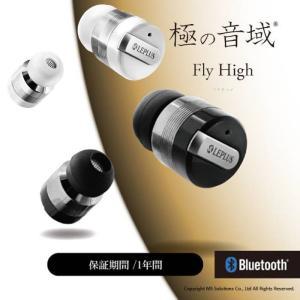 完全ワイヤレスイヤホン(マイク付)「極の音域 Fly High フライ ハイ」Bluetooth対応 軽量 ハンズフリー通話対応   LEPLUS LP-BTEP03|konan