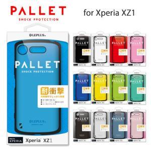 Xperia XZ1対応 SO-01K SOV36 ケース カバー 耐衝撃ハイブリッドケース PALLET カラー シンプル オシャレ 耐衝撃 LEPLUS LP-XPXZ1HVC**|konan