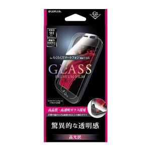 らくらくスマートフォン me F-03K らくらくスマートフォン4 F-04J  フィルム ガラスフィルム G1 0.33mm 高光沢 硬度9H 超耐久 GLASS PREMIUM FILM|konan