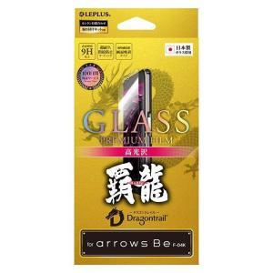 arrows Be F-04K ガラス ガラスフィルム GLASS PREMIUM FILM 高光沢 オールケア 0.33mm 硬度9H ドラゴントレイル|konan