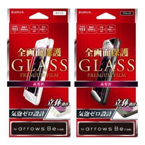 arrows Be F-04K arrowsBe ガラスフィルム 保護ガラスフィルム GLASS PREMIUM FILM 全画面保護 高光沢 0.20mm 硬度9H以上 強化ガラス docomo 画面保護|konan