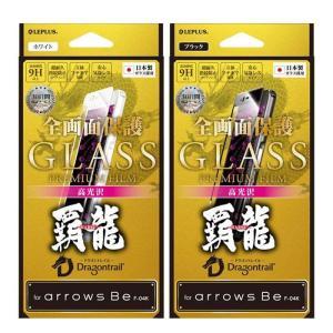 arrows Be F-04K arrowsBe ガラスフィルム 保護ガラスフィルム GLASS PREMIUM FILM 全画面保護 高光沢 覇龍 0.20mm 硬度9H以上 強化ガラス docomo 液晶画面保護|konan