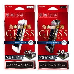 arrows Be F-04K arrowsBe ガラスフィルム 保護ガラスフィルム GLASS PREMIUM FILM 全画面保護 高光沢 ブルーライトカット 0.20mm 硬度9H以上 液晶画面保護|konan