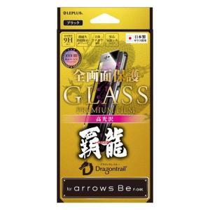 arrows Be F-04K ガラス ガラスフィルム GLASS PREMIUM FILM 全画面保護 ブラック 高光沢 オールケア 0.20mm 硬度9H ドラゴントレイル|konan