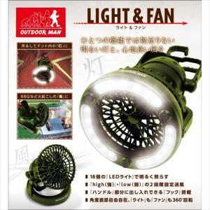 OUTDOOR MAN ライト&ファン  ピーナッツクラブ KK-00363【あすつく】|konan