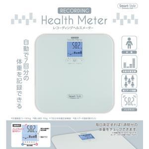 体重計 レコーディングヘルスメーター デジタル 自動で7回分の体重を記録できる 最大5人まで個人データ登録可能 Smart-Style ピーナッツクラブ KK-00503|konan