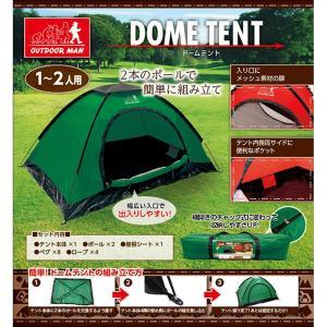 OUTDOOR MAN ドームテント 2本のポールで簡単組み立て!1〜2人用テント ピーナッツクラブ KK-00543|konan