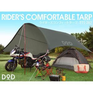 タープテント タープ テント ライダー バイクに積んでツーリングキャンプにいこう。新構造で広い面積を確保した軽量タープ。 DOD TT5-282|konan