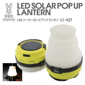 あすつく ランタン LED ポップアップ  ソーラー充電式 防水仕様 DOD L1-427|konan