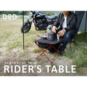 バイクツーリングキャンプにジャストサイズ。ツーリングライダーズのための、使い勝手の良い超軽量コンパクト折りたたみテーブル。 DOD TB1-461|konan