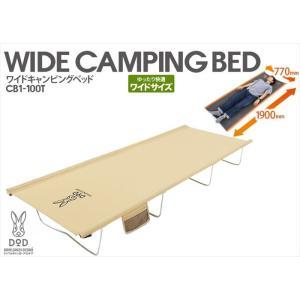 ワイドキャンピングベッド ナチュラルシリーズ ベージュ 大人一人がゆったり眠れるワイドタイプのキャンプベッド  DOPPELGANGER OUTDOOR  CB1-100T|konan