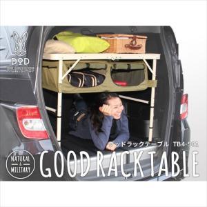 車の荷室に棚をつくる。キャンプの収納を手助けする折りたたみテーブル。グッドラックテーブル DOD TB4-501|konan