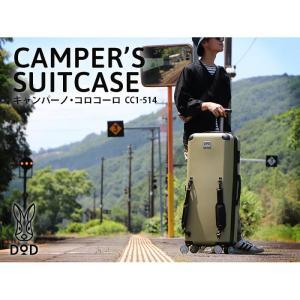キャンパーノ・コロコーロ 電車やバスでキャンプに行こう。キャンパーのためのスーツケース。 DOD(ディーオーディー) DOPPELGANGER OUTDOOR CC1-514|konan