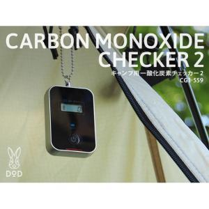 キャンプ用一酸化炭素チェッカー2 一酸化炭素警報器 一酸化炭素中毒 防止用 DOD(ディーオーディー) DOPPELGANGER OUTDOOR CG1-559 konan