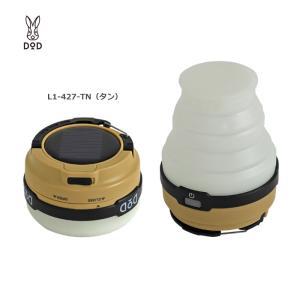 あすつく ポップアップランタン LED ソーラー 充電式 生活防水仕様 タン DOD L1-427-TN|konan