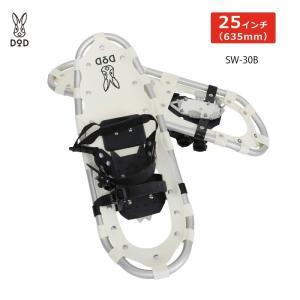 スノーシュー 25inch 適応靴サイズ 全長37cmまで 軽量&簡単装着 初心者に最適 雪山 登山 かんじき カンジキ トレッキング オフホワイト DOD SW-30B|konan