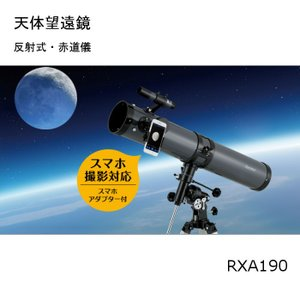 天体望遠鏡(屈折式・赤道儀)900mm/114mm レイメイ藤井 RXA190 konan