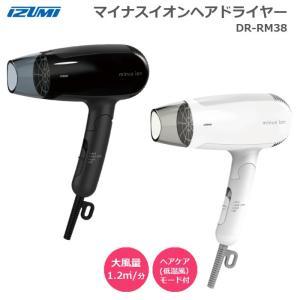 マイナスイオンドライヤー サイズ・風量・温度がちょうどいい シンプル&スタイリッシュなデザイン IZUMI マクセルイズミ DR-RM38|konan