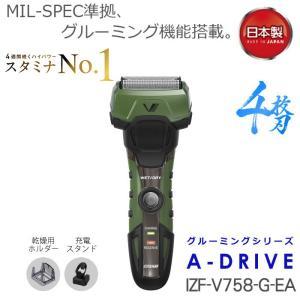 シェーバー 髭剃り グルーミングシリーズ A-DRIVE 4枚刃 往復式 日本製 グリーン ネット限...