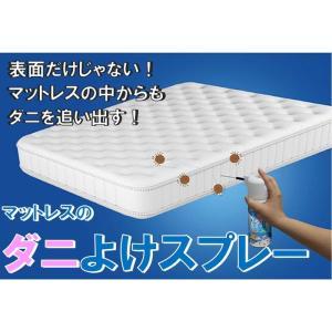 あすつく ダニ避け ダニ退治 アレルギー対策 マットレス の ダニよけ スプレー 300ml 富士パックス h885 konan
