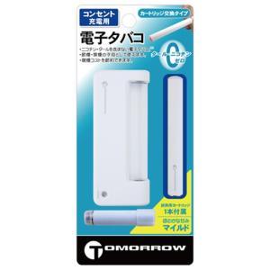 禁煙・節煙のひとつの方法に。トゥモローマイルド コンセント用 電子タバコ トップランド M900|konan