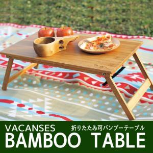 テーブル 折りたたみテーブル バンブーテーブル ちゃぶ台 ローテーブル 折り畳みテーブル アウトドア キャンプ ピクニック 運動会 コンパクト|konan