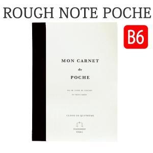 B6サイズノート。ROUGH NOTE B6。シンプル・スタンダードのラフノート。『1冊ずつ表情の違...