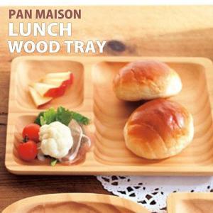 木製 皿 トレイ トレー ウッドトレイ PAN MAISON LUNCH WOOD TRAY ワンプレートランチ ワンプレート 仕切付き パイン材 お皿 プレート 朝食 ブランチ|konan