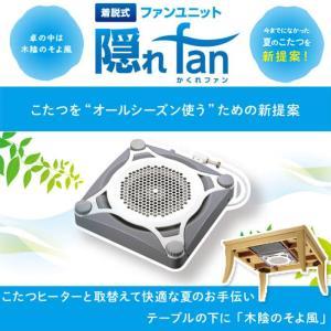 あすつく テレビで紹介されました!こたつ送風ユニット 隠れfan サーキュレーター 送風機 メトロ電気工業 FU-1201 K|konan